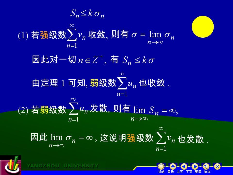 YANGZHOU UNIVERSITY YANGZHOU UNIVERSITY (1) 若强级数 则有 因此对一切有 由定理 1 可知, 则有 (2) 若弱级数 因此 这说明强级数 也发散.