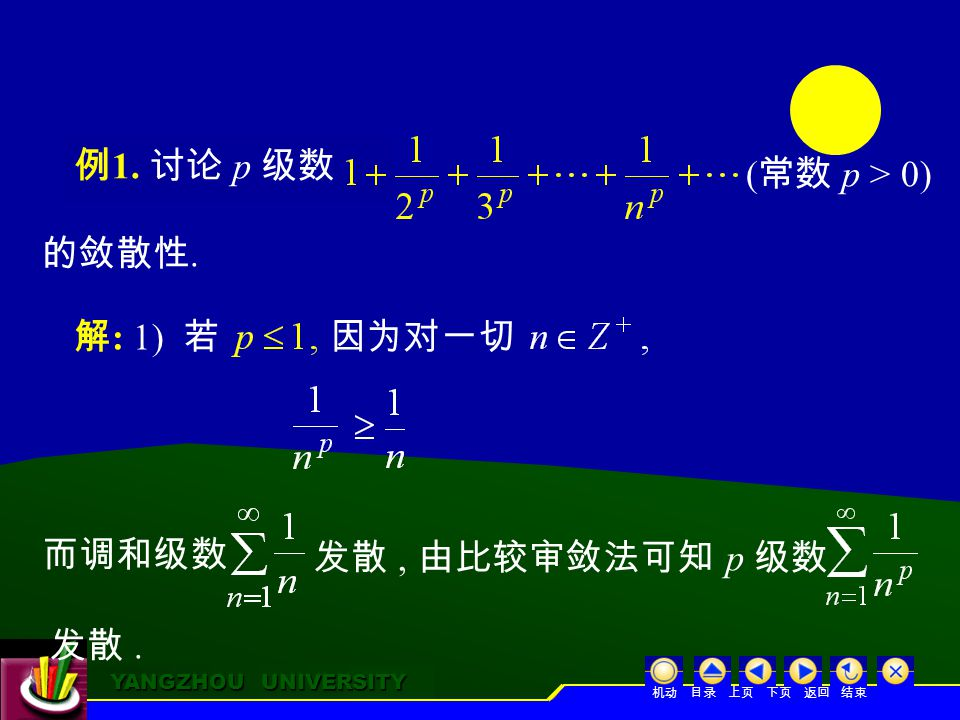 YANGZHOU UNIVERSITY YANGZHOU UNIVERSITY 例 1. 讨论 p 级数 ( 常数 p > 0) 的敛散性.