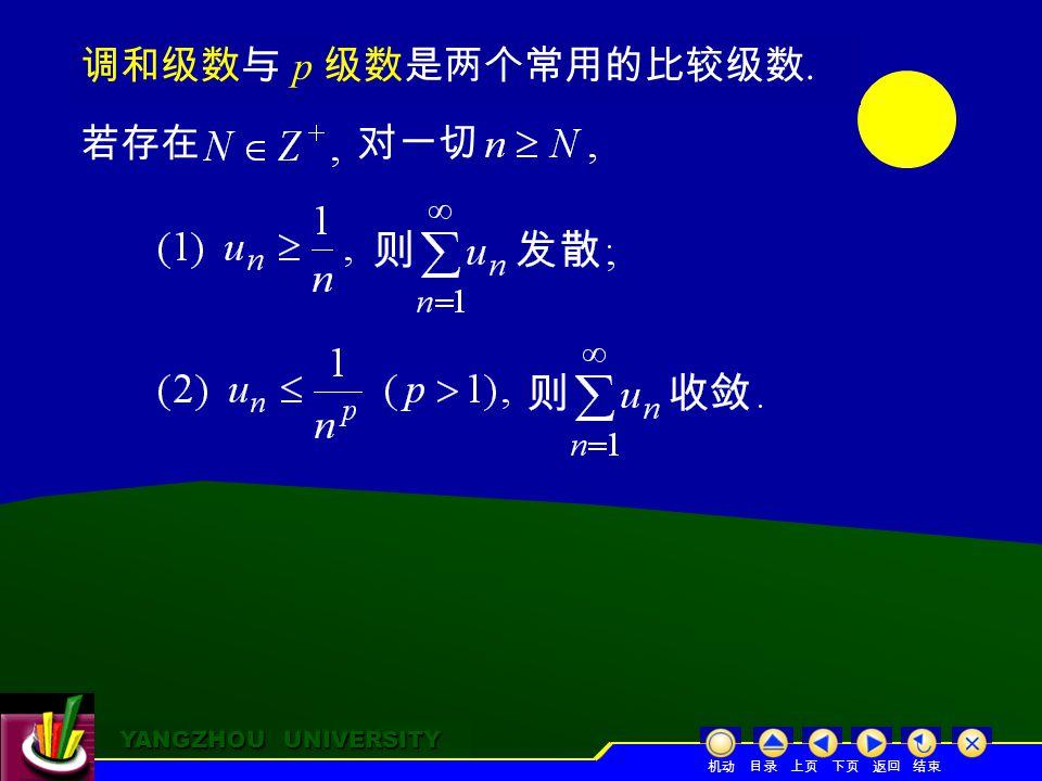 YANGZHOU UNIVERSITY YANGZHOU UNIVERSITY 调和级数与 p 级数是两个常用的比较级数. 若存在 对一切 机动 目录 上页 下页 返回 结束