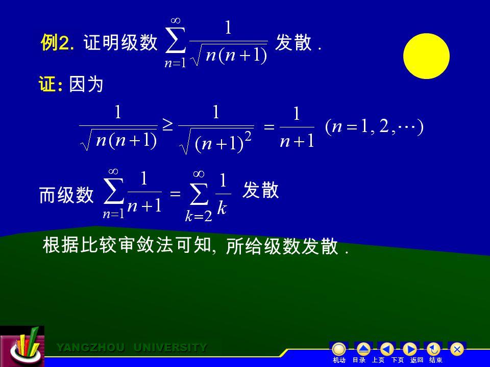 YANGZHOU UNIVERSITY YANGZHOU UNIVERSITY 证明级数发散. 证 : 因为 而级数 发散 根据比较审敛法可知, 所给级数发散.
