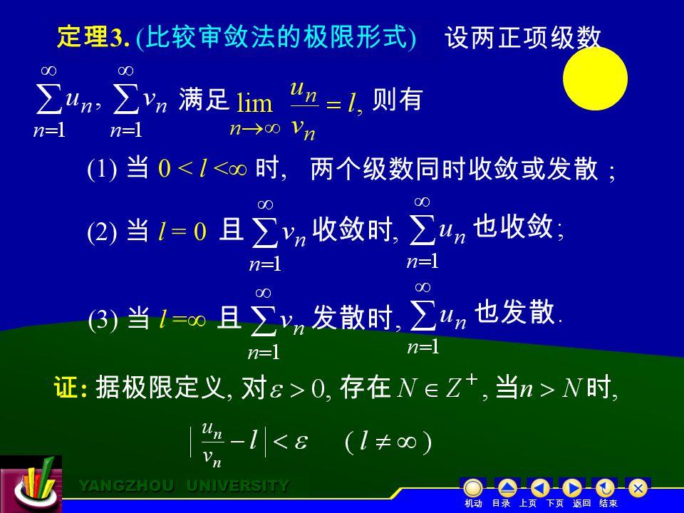 YANGZHOU UNIVERSITY YANGZHOU UNIVERSITY 定理 3.