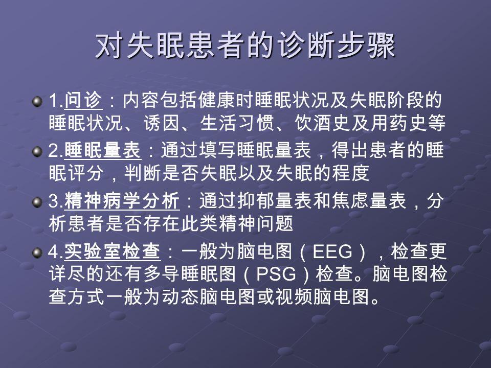 睡眠分期与相应的 EEG 特征 1.