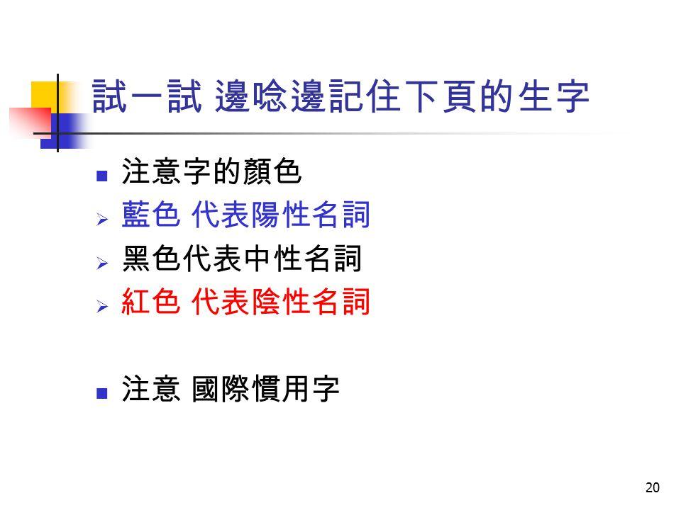 20 試一試 邊唸邊記住下頁的生字 注意字的顏色  藍色 代表陽性名詞  黑色代表中性名詞  紅色 代表陰性名詞 注意 國際慣用字