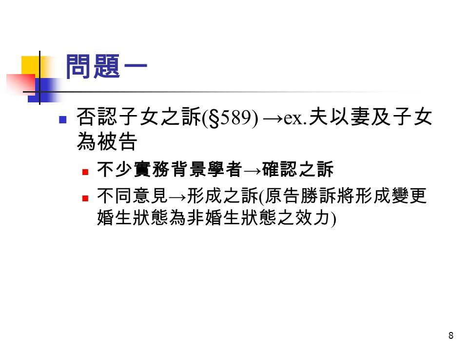 9 問題二 認領子女之訴 ( § 589) → ex.