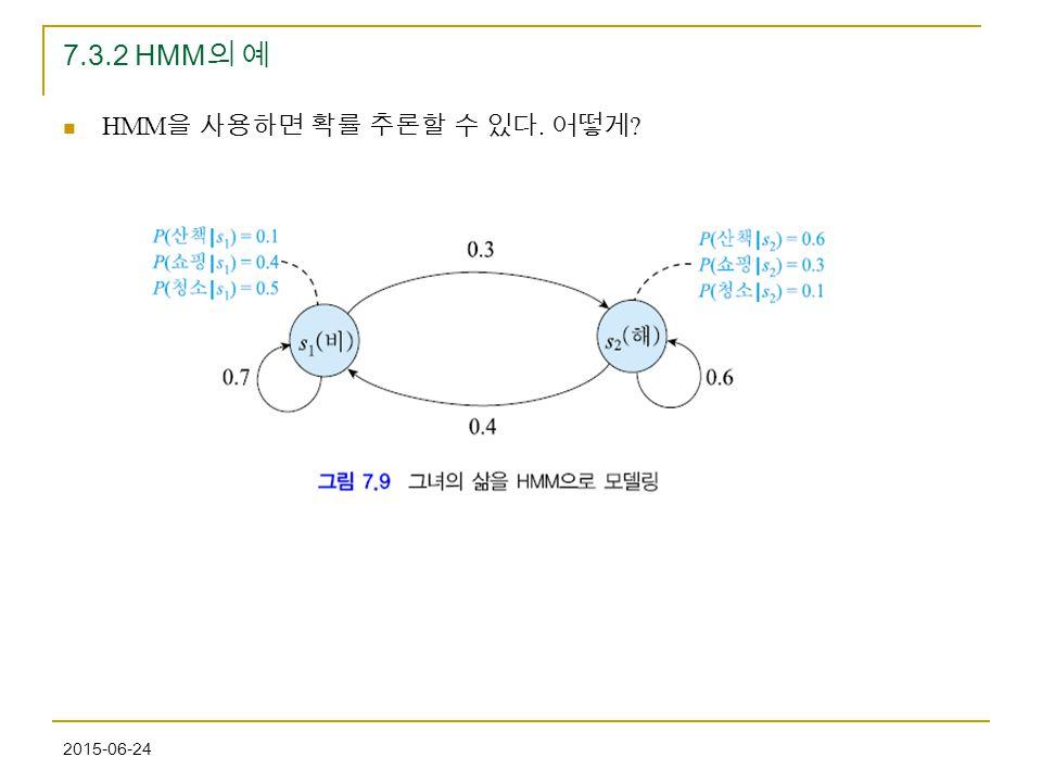 2015-06-24 7.3.2 HMM 의 예 HMM 을 사용하면 확률 추론할 수 있다. 어떻게 ?