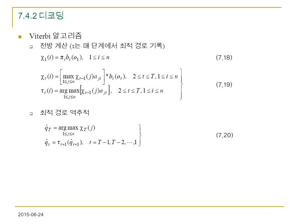 2015-06-24 7.4.2 디코딩 Viterbi 알고리즘  전방 계산 (τ 는 매 단계에서 최적 경로 기록 )  최적 경로 역추적