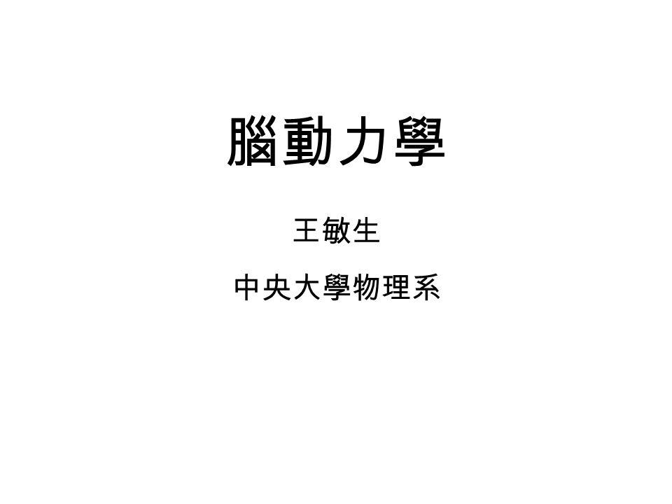腦動力學 王敏生 中央大學物理系