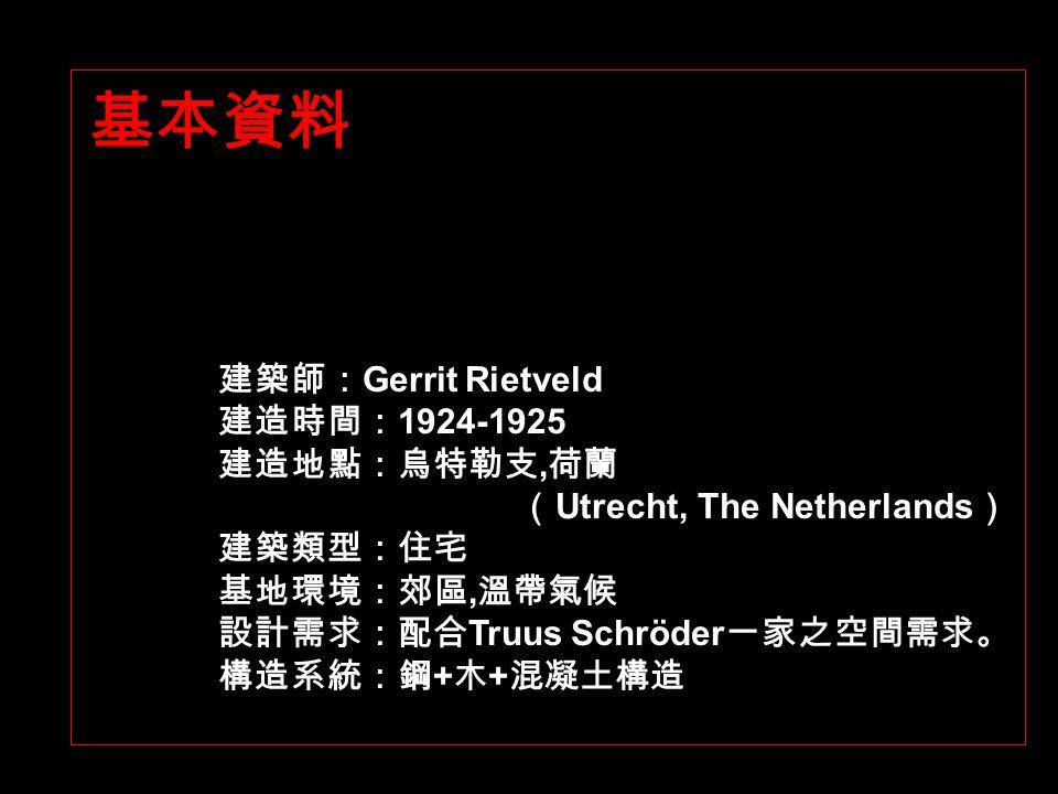 建築師: Gerrit Rietveld 建造時間: 1924-1925 建造地點:烏特勒支, 荷蘭 ( Utrecht, The Netherlands ) 建築類型:住宅 基地環境:郊區, 溫帶氣候 設計需求:配合 Truus Schröder 一家之空間需求。 構造系統:鋼 + 木 + 混凝土