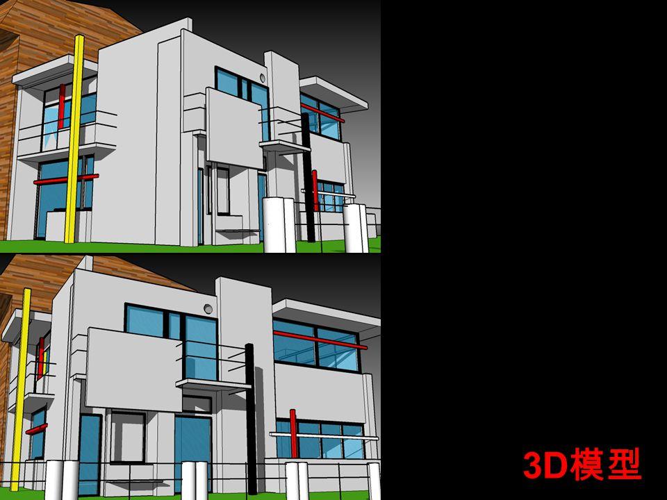 3D 模型