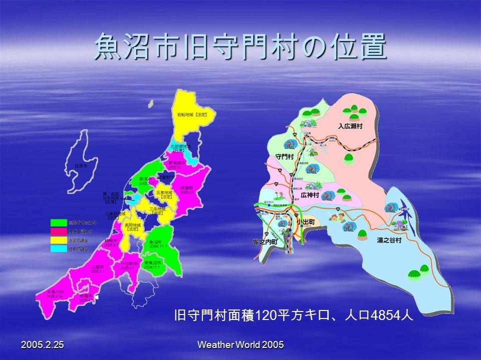 2005.2.25Weather World 2005 魚沼市旧守門村の位置 旧守門村面積 120 平方キロ、人口 4854 人