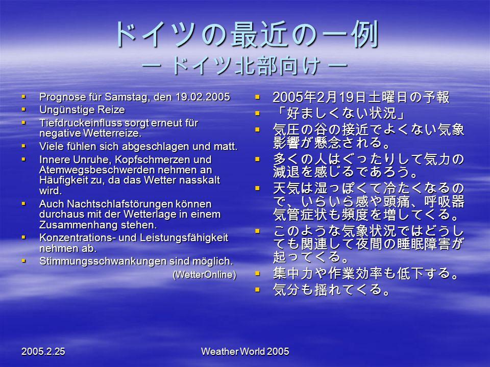 2005.2.25Weather World 2005 ドイツの最近の一例 ー ドイツ北部向け ー  Prognose für Samstag, den 19.02.2005  Ungünstige Reize  Tiefdruckeinfluss sorgt erneut für negat