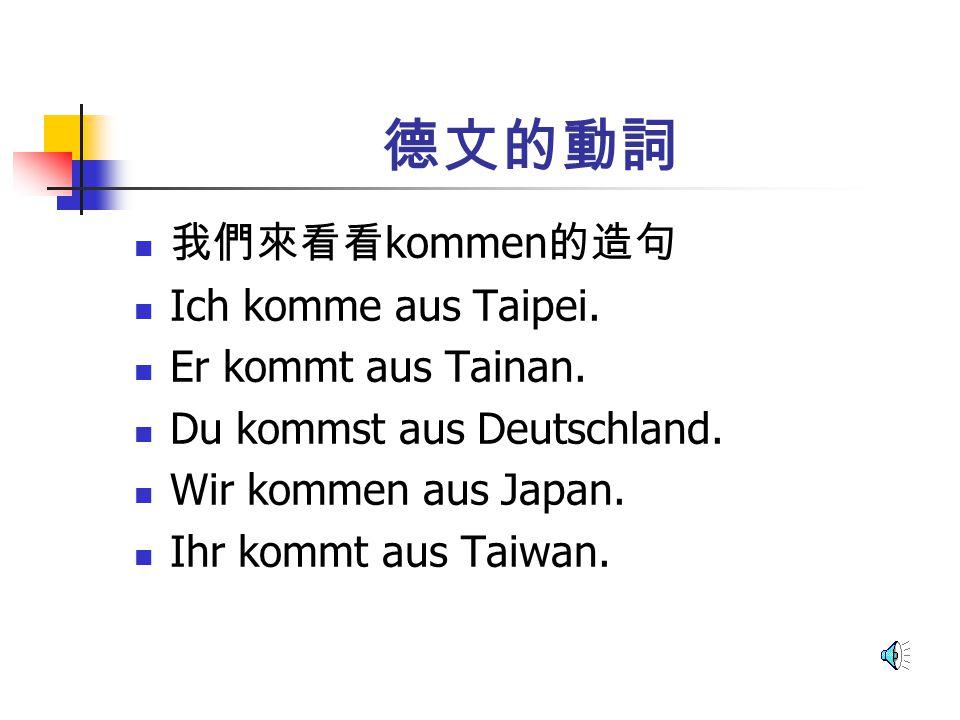 德文的動詞 德文的動詞有弱變化和強變化兩種 弱變化 強變化