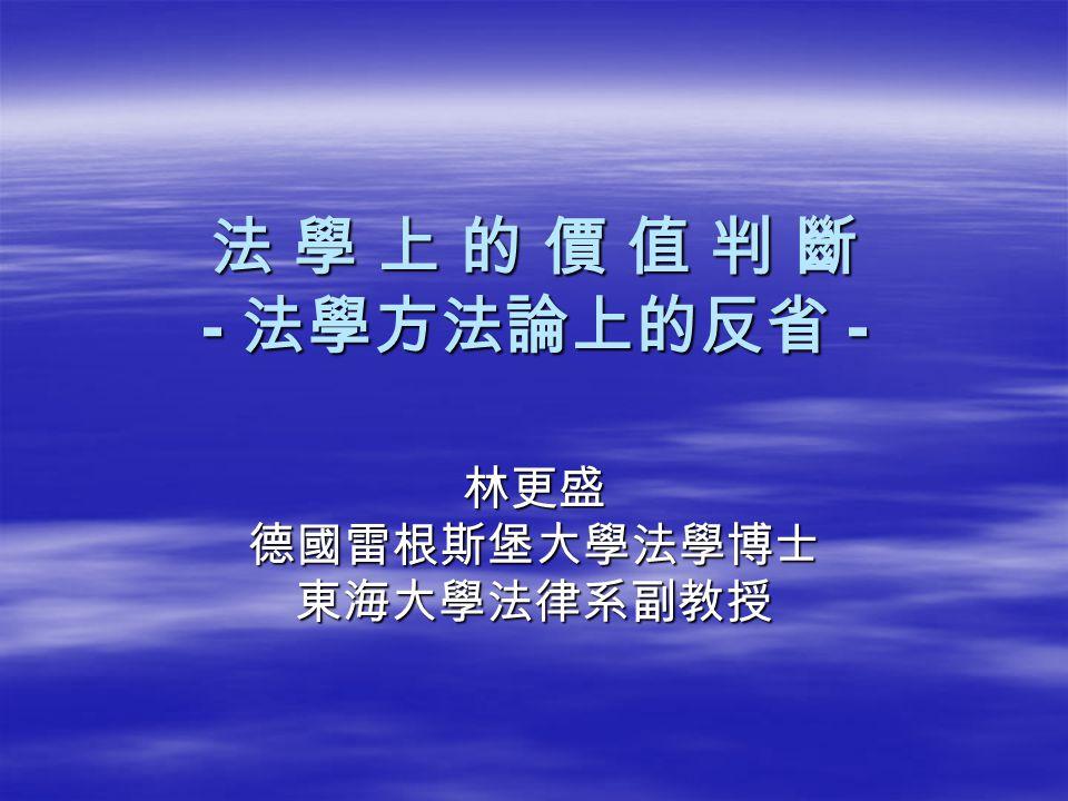 釋 字第 450 號 大法官林永謀協同意見書  按學術之為物,應任其並起齊茁; 信仰之於人,應各從其所好 ,強束而 歸於一,則是蔽之也。 …… 蓋時有可否,物 有興廢,此乃天地之常經,古今之通義;使 三代聖人復生於今,其道亦必有異於昔者, 若必強其應為如何之組織,設立何種單位, 是刻舟以求也。 …… 」