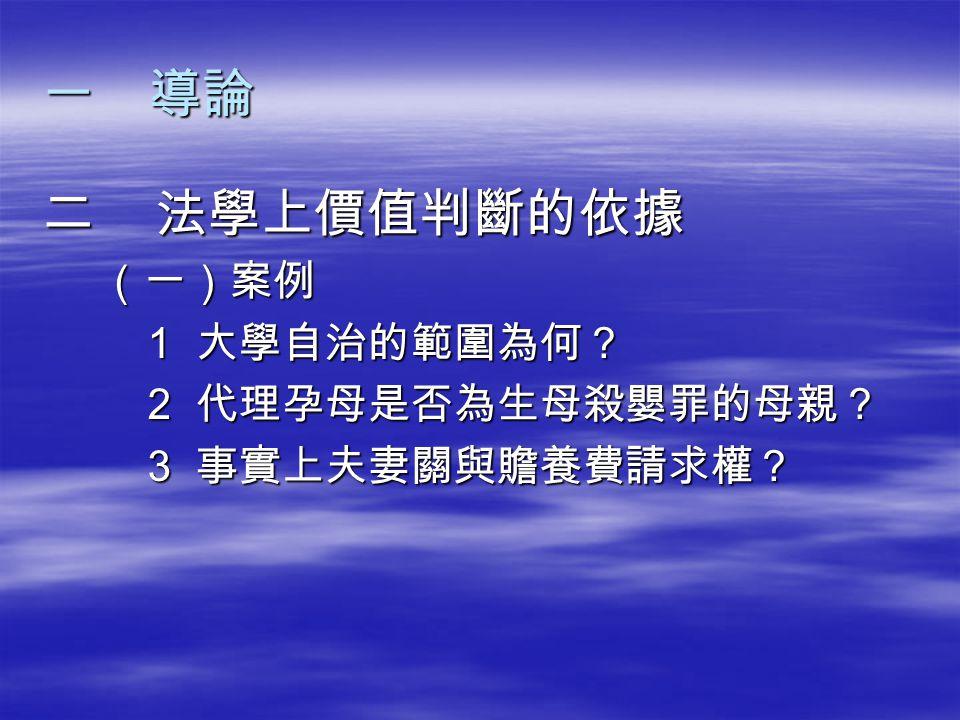 (二)幾點反省 1 法律的基本目的 - 公平正義的實現 1 法律的基本目的 - 公平正義的實現 2 概念的功能 2 概念的功能 3 案例比較( Fallvergleich )、類比 3 案例比較( Fallvergleich )、類比 ( Analogie ) ( Analogie ) 4 比較法的功能 4 比較法的功能 5 事物本質( Natur der Sache ) 5 事物本質( Natur der Sache ) 三 代結論