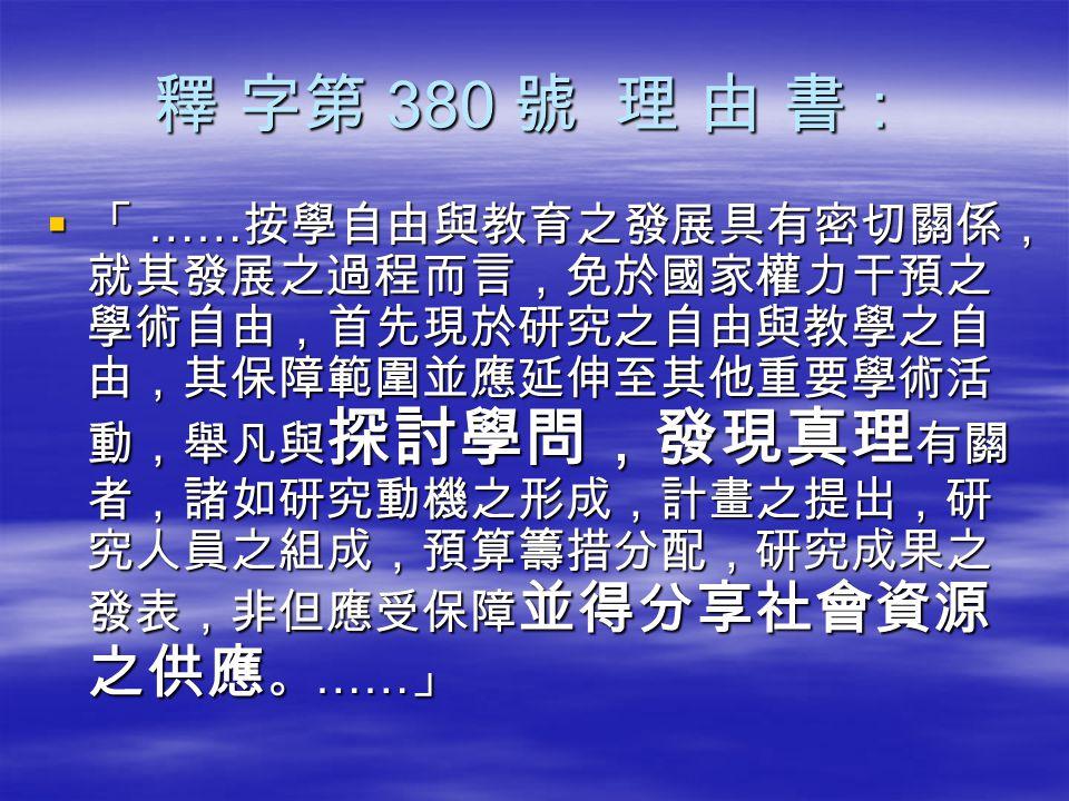 3 事實上夫妻關係的女方可否請求贍 養費( § 1057 民)? 法源編輯室 / 2006-08-29  黃女和已在日本有太太的楊男在台同居近十年,兩 人分手後,她要求贍養費被拒。最高法院引用 民 國三十三年的判例 及基於 家庭暴力防 治法之精神 ,承認「有實無名」的同居夫妻為 「事實上夫妻」,在終止同居關係後,對於生活困 難的一方,應給付贍養費,判決楊某應付五十萬元 的贍養費。