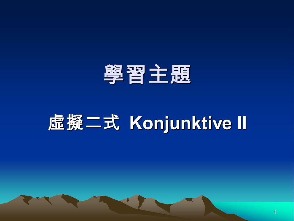 2 學習目標 使用 Konjunktive II 的狀況: 使用 Konjunktive II 的狀況: 1. 表達不真實的願望 2. 表達不真實的條件 3. 比擬句 4. 客氣的請求