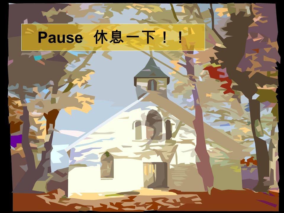 18 Pause 休息一下!!