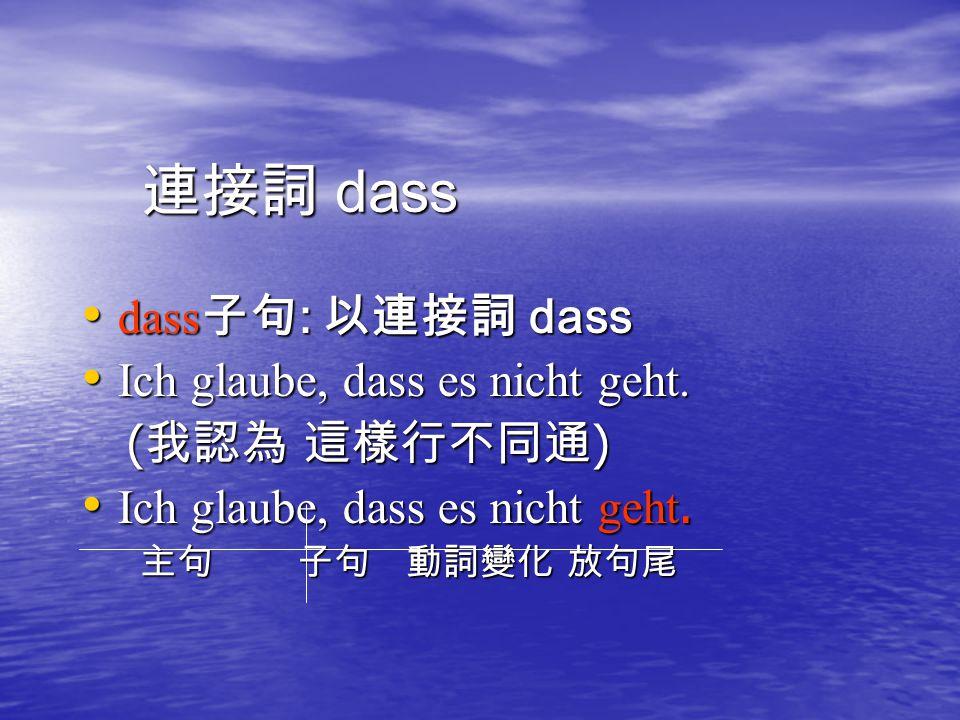連接詞 dass dass 子句 : 以連接詞 dass dass 子句 : 以連接詞 dass Ich glaube, dass es nicht geht.