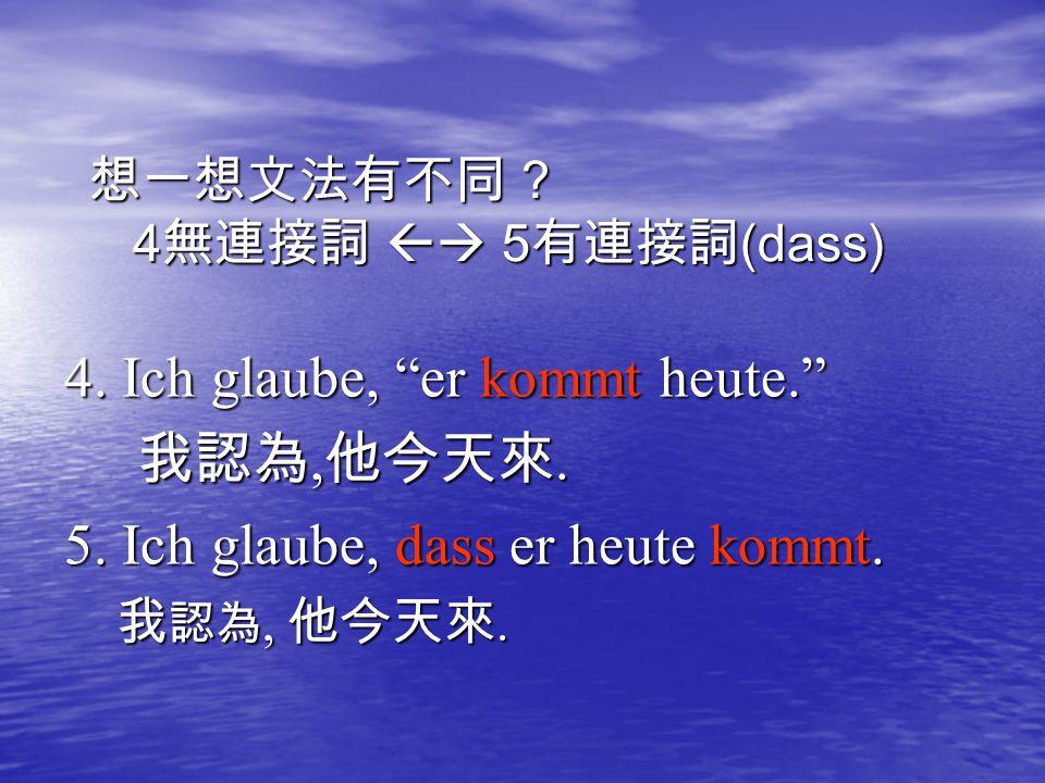 是 有 不 同是 有 不 同是 有 不 同是 有 不 同 第 4 句 直述式 第 4 句 直述式 4.