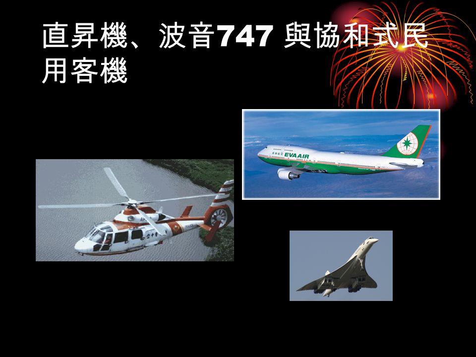 直昇機、波音 747 與協和式民 用客機