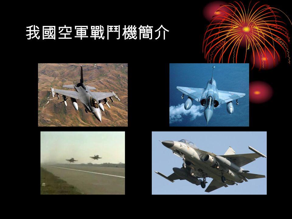 我國空軍戰鬥機簡介