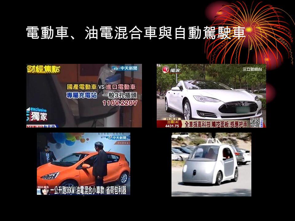 電動車、油電混合車與自動駕駛車