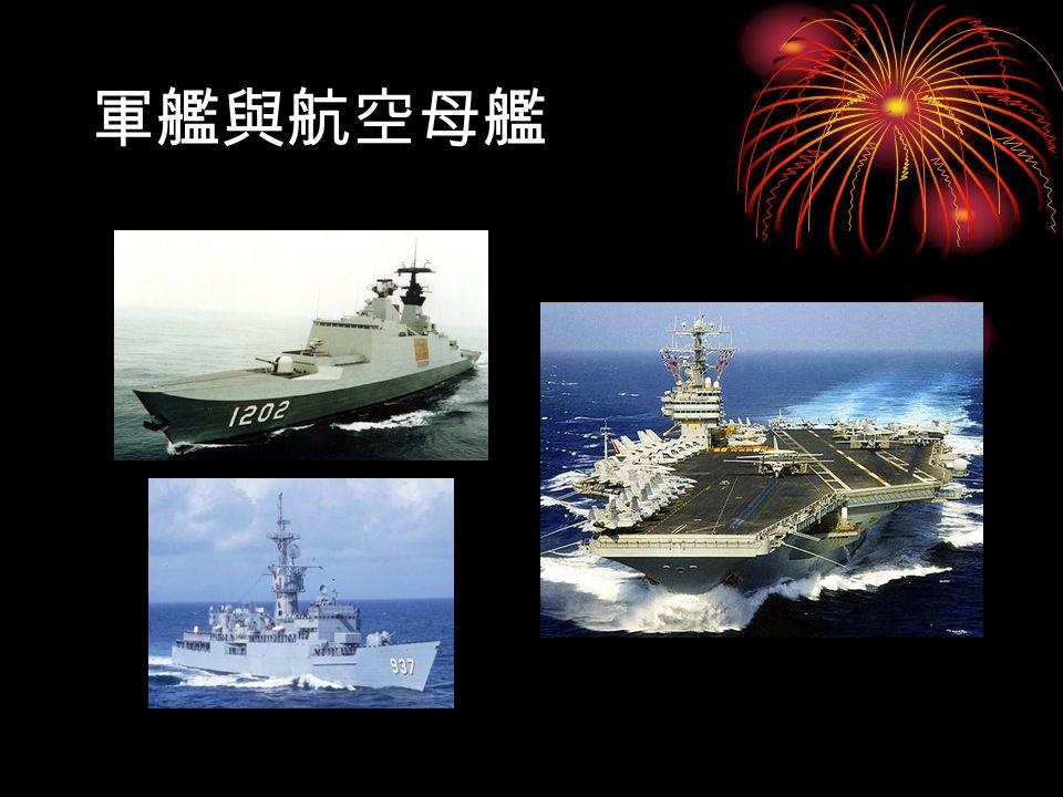 軍艦與航空母艦