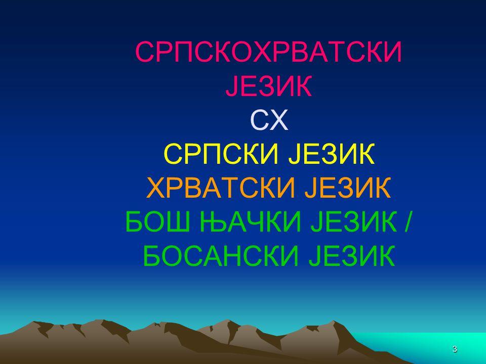 3 СРПСКОХРВАТСКИ JЕЗИК СХ СРПСКИ JЕЗИК ХРВАТСКИ JЕЗИК БОШ ЊАЧКИ JЕЗИК / БОСАНСКИ JЕЗИК