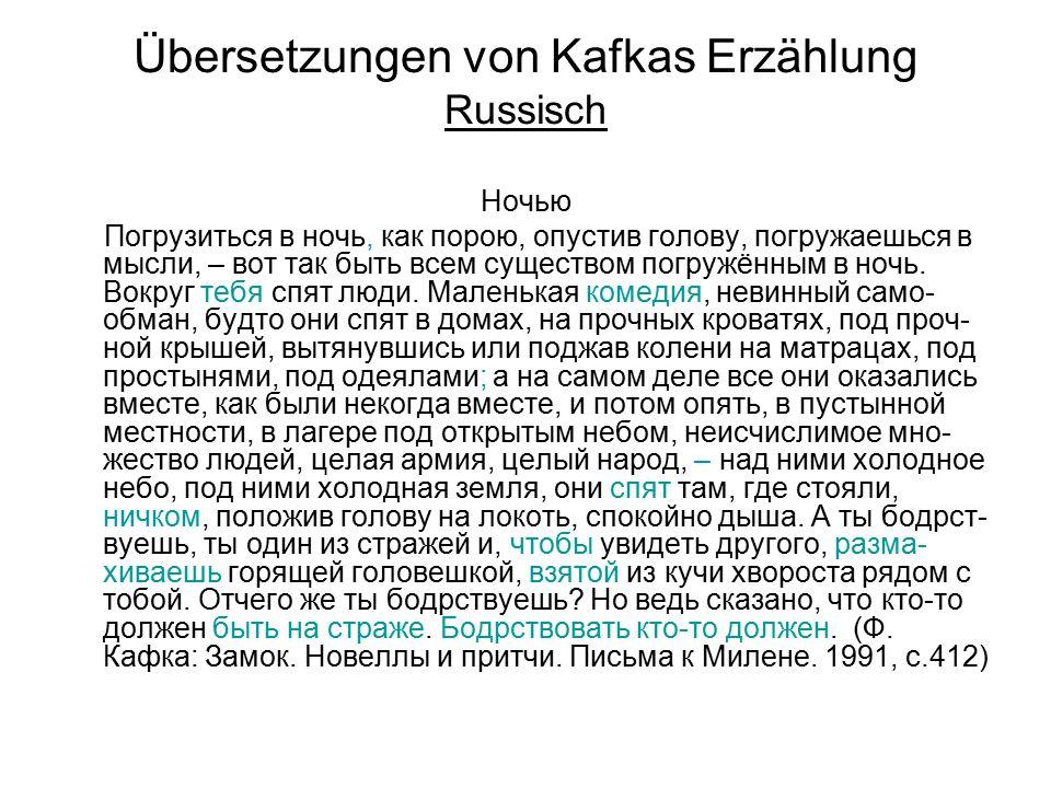 Übersetzungen von Kafkas Erzählung Russisch Ночью Погрузиться в ночь, как порою, опустив голову, погружаешься в мысли, – вот так быть всем существом п