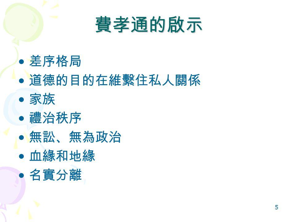 6 台灣當前文化困境 台灣主體性:虛假 vs. 真實 民粹 vs. 民主:手段 or 目的 情義 vs. 正義:實質理性 or 工具理性 公家 vs. 公共:自主的神話 or 積極參與