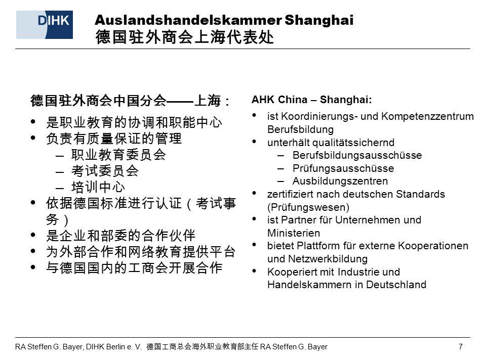 Auslandshandelskammer Shanghai 德国驻外商会上海代表处 德国驻外商会中国分会 —— 上海: 是职业教育的协调和职能中心 负责有质量保证的管理 – 职业教育委员会 – 考试委员会 – 培训中心 依据德国标准进行认证(考试事 务) 是企业和部委的合作伙伴 为外部合作和网络教