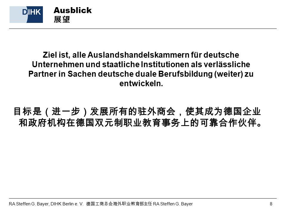 Ziel ist, alle Auslandshandelskammern für deutsche Unternehmen und staatliche Institutionen als verlässliche Partner in Sachen deutsche duale Berufsbi