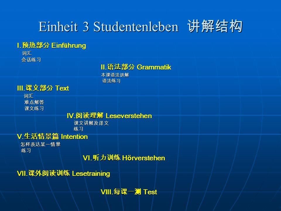Einheit 3 Studentenleben 讲解结构 I.预热部分 Einf ü hrung 词汇 词汇 会话练习 会话练习 II.