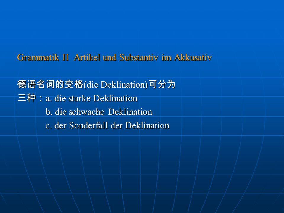 a.德语中的强变化名词包括大多数阳性名词 和全部中性名词(只有一个特例 s,Herz) : Sg.