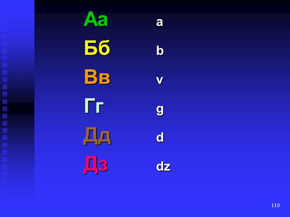 109 zusätzlich zur russischen Schrift gibt es den Buchstaben zusätzlich zur russischen Schrift gibt es den Buchstabenў nichtsilbisches nichtsilbisches