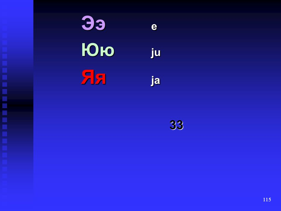 114 Хх h Цц c Чч č Шш š Ыы (jery) Ьь (jer')