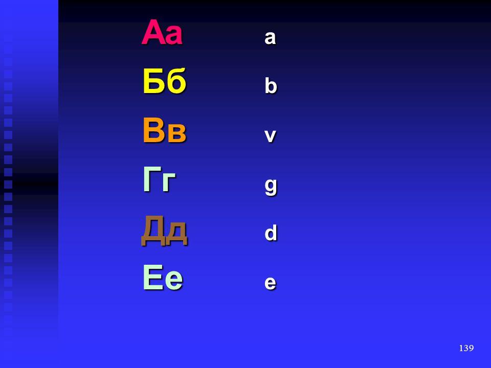 138 BULGARISCHБЪЛГАРСКИЕЗИК