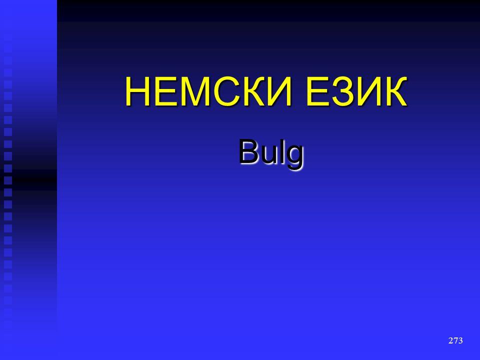 272 ГЕРМАНСКИ JАЗИК Mak