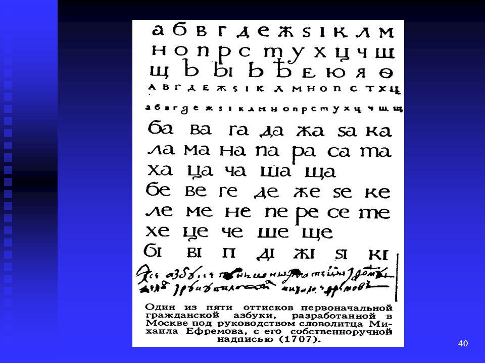 39 граджанский шрифт graždanskij šrift bürgerliche Schrift