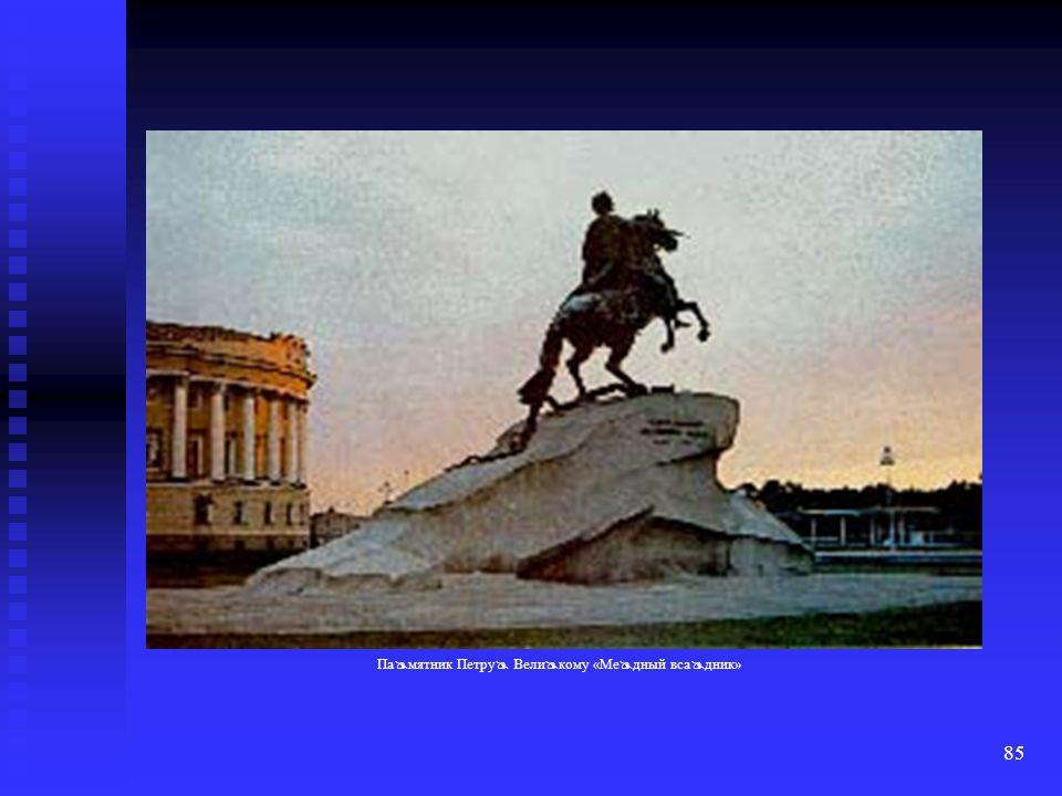 84 Zar Peter I (der Große, Пётр Пе  рвый, 1672-1725) Reformen Reformen nach westlichem Vorbild nach westlichem Vorbild