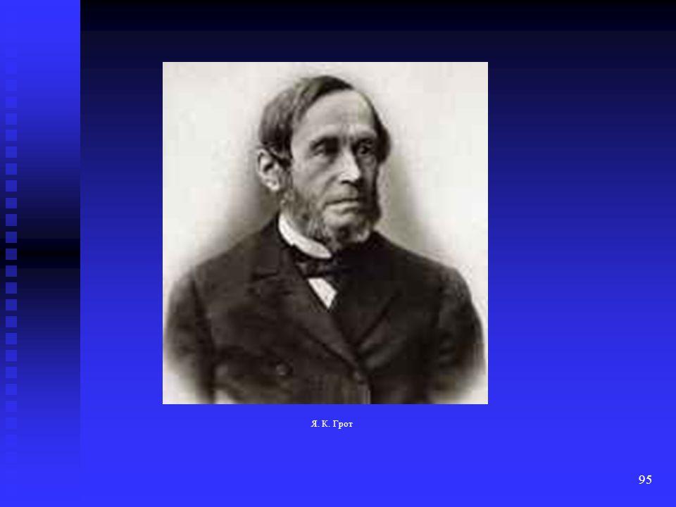 94 weitere Vereinfachungen in der Graphik und Rechtschreibung am Ende des 19. und zu Anfang des 20. Jahrhunderts: am Ende des 19. und zu Anfang des 20