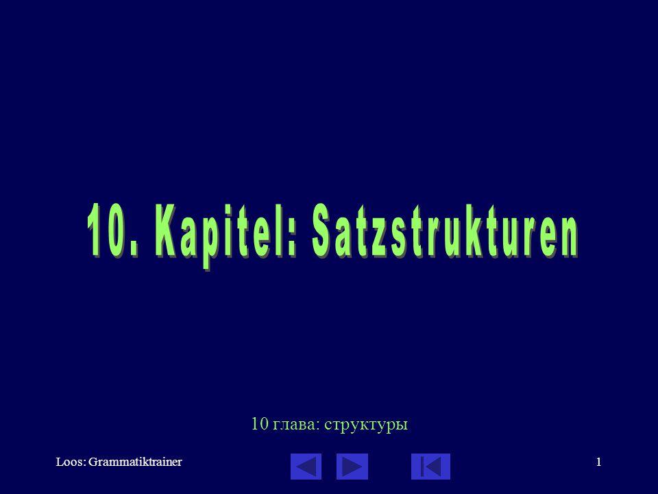 Loos: Grammatiktrainer1 10 глава: структуры