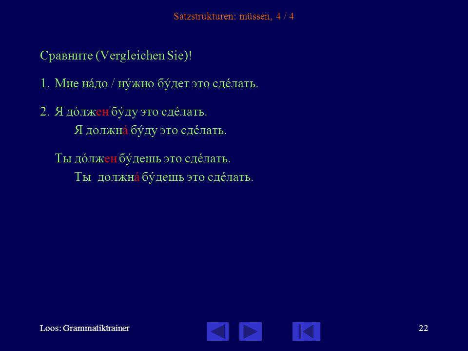 Loos: Grammatiktrainer22 Satzstrukturen: müssen, 4 / 4 Сравните (Vergleichen Sie).