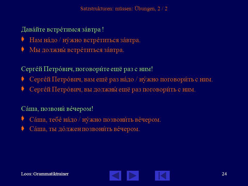 Loos: Grammatiktrainer24 Satzstrukturen: müssen: Übungen, 2 / 2 Давàйте встрåтимся зàвтра .