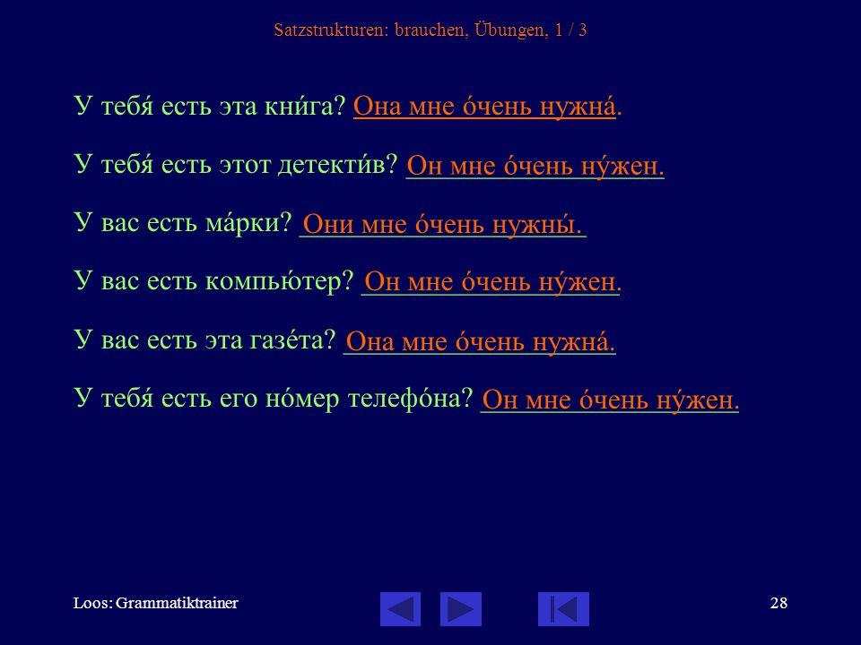 Loos: Grammatiktrainer28 Satzstrukturen: brauchen, Übungen, 1 / 3 У тебÿ есть эта кнèга.