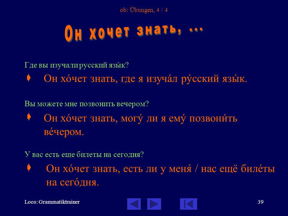 Loos: Grammatiktrainer39 ob: Übungen, 4 / 4 Где вы изучали русский язûк.