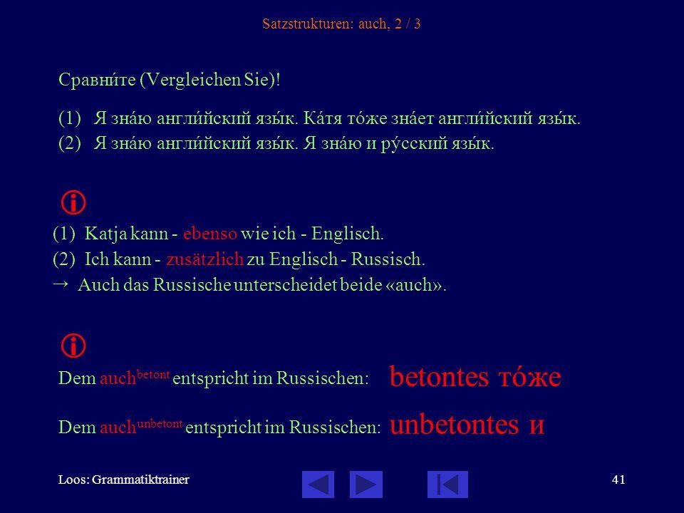 Loos: Grammatiktrainer41 Satzstrukturen: auch, 2 / 3 Сравнèте (Vergleichen Sie).