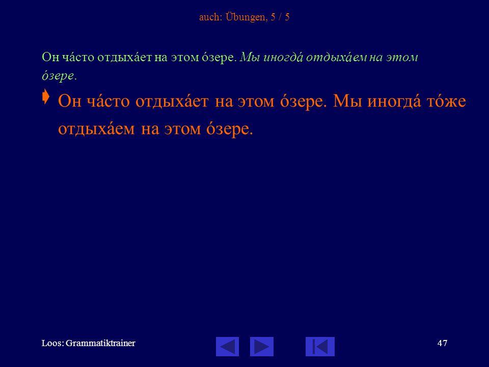 Loos: Grammatiktrainer47 auch: Übungen, 5 / 5 Он чàсто отдыхàет на этом îзере.