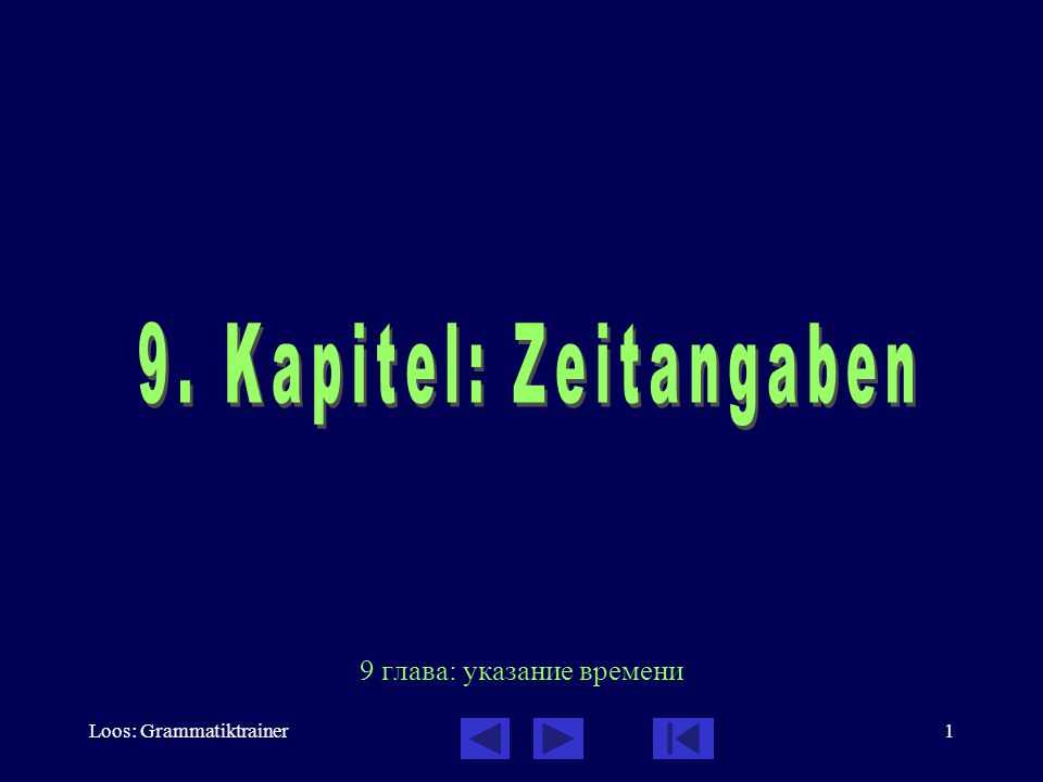 Loos: Grammatiktrainer1 9 глава: указание времени
