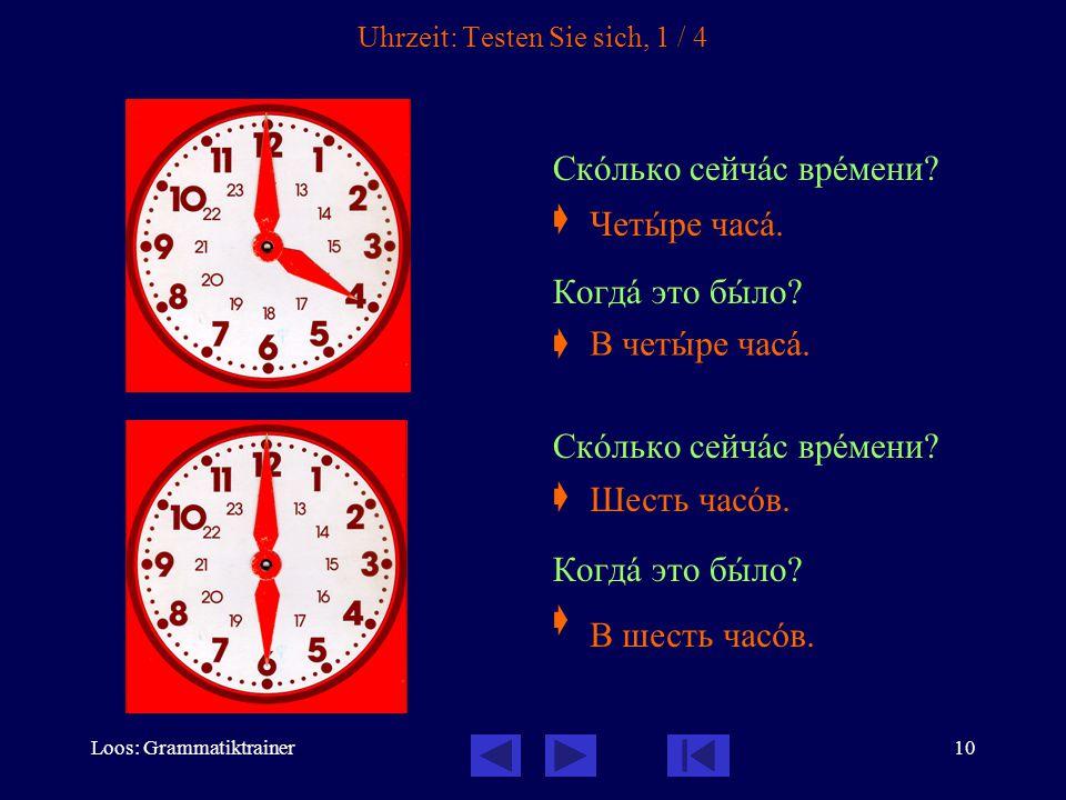 Loos: Grammatiktrainer10 Uhrzeit: Testen Sie sich, 1 / 4 Скîлько сейчàс врåмени.